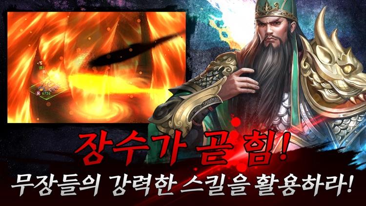 삼국지K : KING MAKER screenshot-3