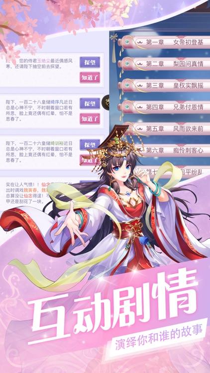 完美女皇-乙女逆后宫男宠养成游戏 screenshot-3