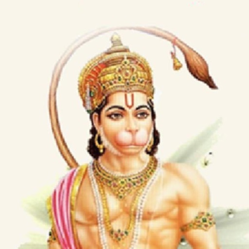 Shri Hanuman Chalisa by HID Techs Private Limited