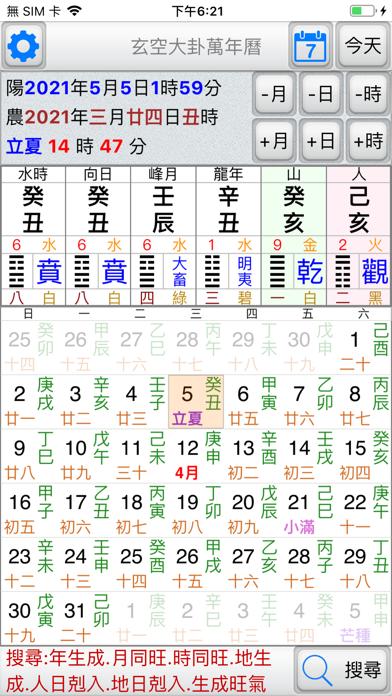玄空大卦萬年曆 screenshot 4