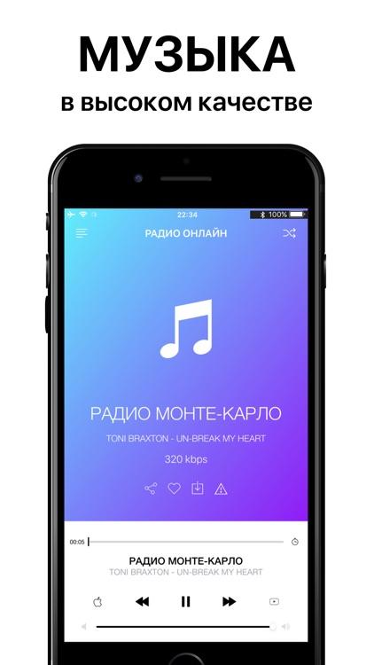 RADIO FM - ONLINE MUSIC