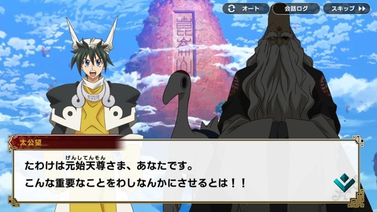 覇穹 封神演義 ~センカイクロニクル~ screenshot-4