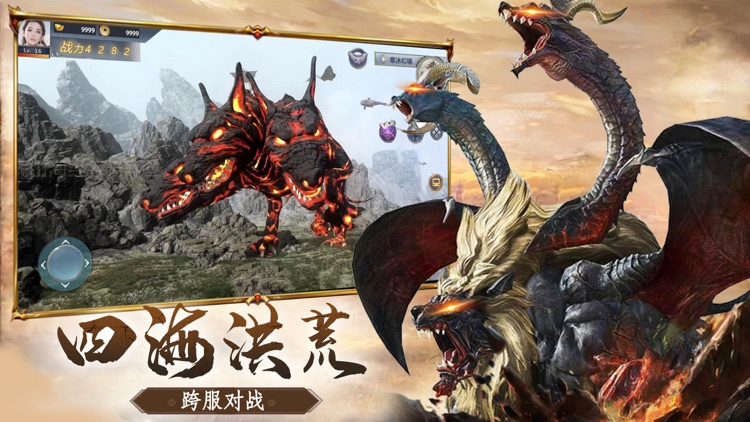 山海经异兽:灵剑降临 screenshot-3