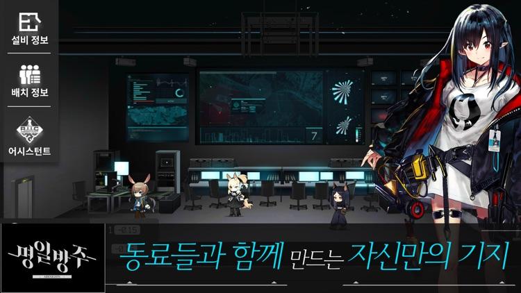 명일방주 screenshot-4