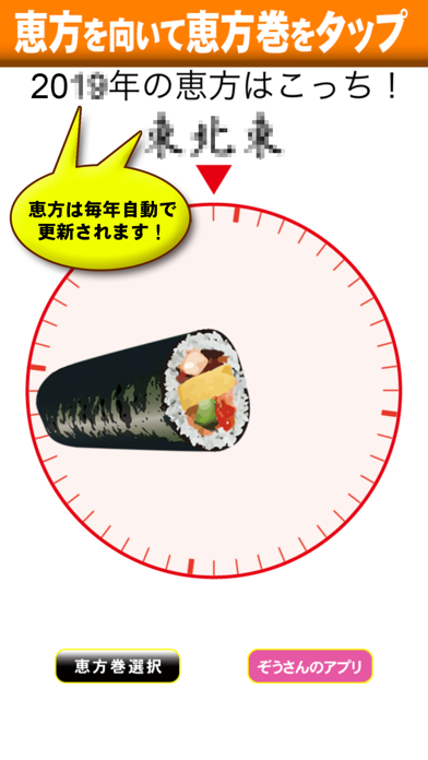 バーチャル 恵方巻【節分・恵方・コンパス】のおすすめ画像1