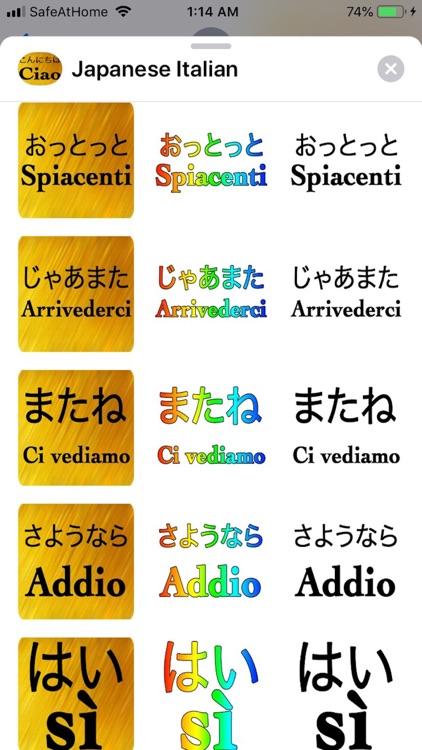 Japanese Italian screenshot-7