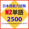 Từ Vựng N2 ( Tiếng Nhật JLPT )