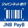 JNB PayB(コンビニ等払込票) - iPhoneアプリ