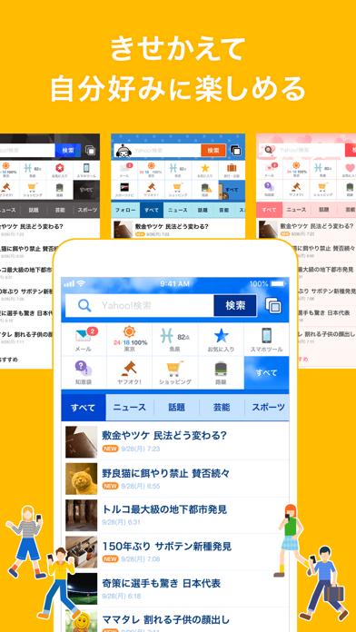 Yahoo! JAPAN - 窓用