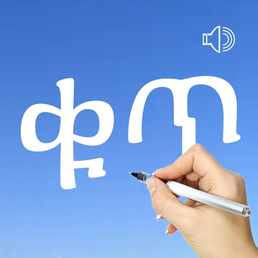 Amharic Words & Writing