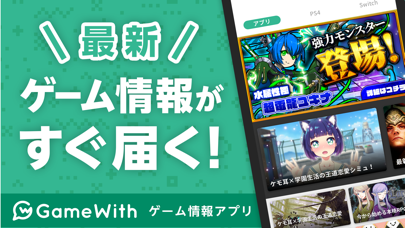 GameWith ゲームウィズ ScreenShot0