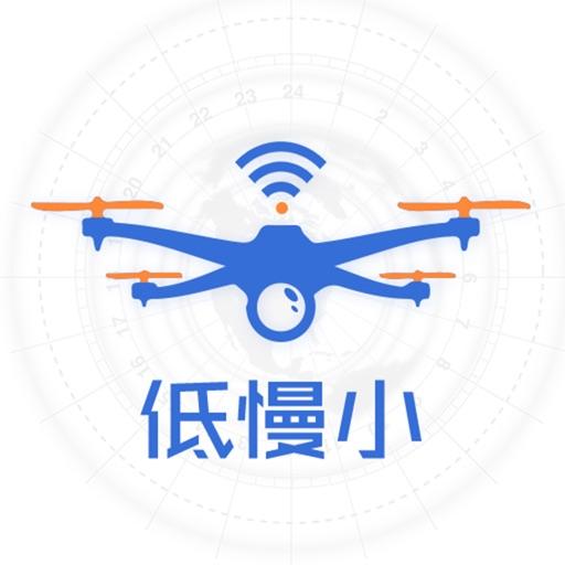 """西安市""""低慢小""""航空器信息管控平台"""