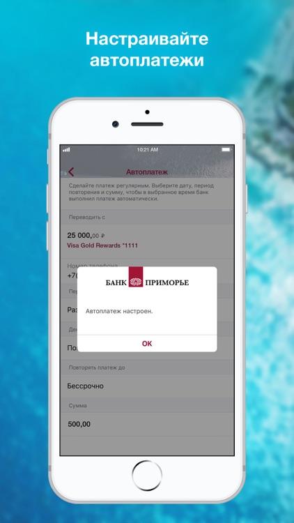 Мобильный Банк Приморье screenshot-6