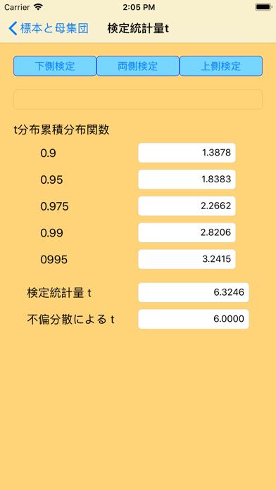 stattDistr Screenshot