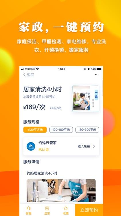 云上贵州多彩宝 screenshot-3