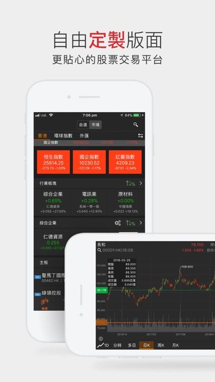 立橋銀證通(天匯財經版) screenshot-4