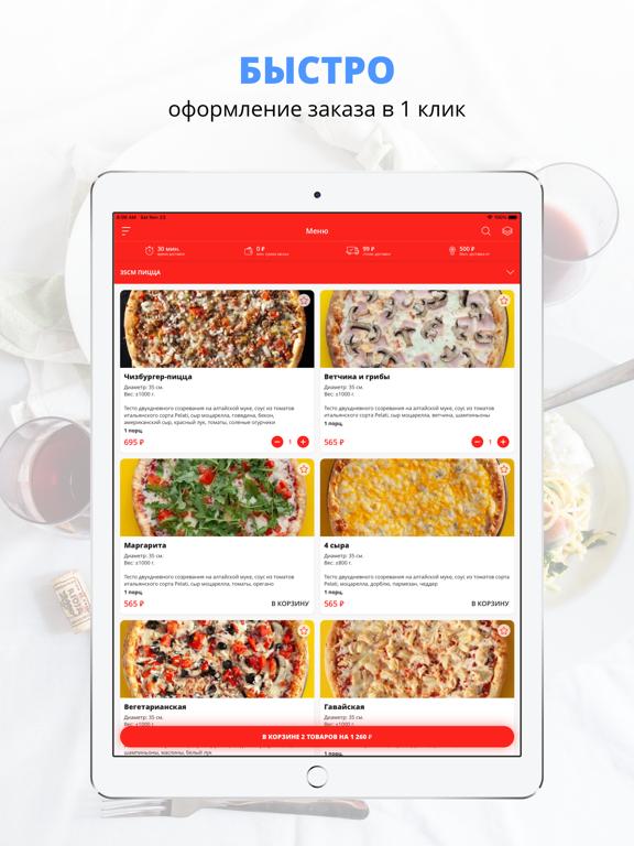 Dongio pizza   Воронеж screenshot 4