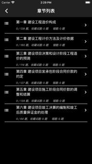 一级造价师题库 iphone images