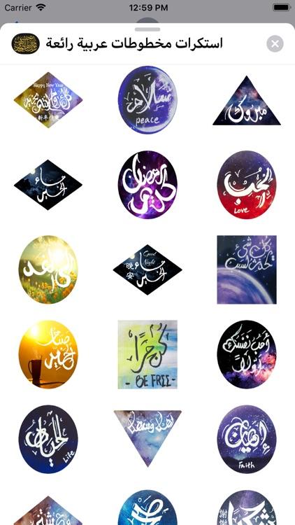 استكرات مخطوطات عربية رائعة screenshot-3