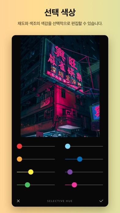 Screenshot for Afterlight 2 in Korea App Store
