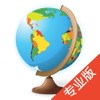 世界地图(专业版)