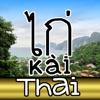 タイ語でコピペ発音解析