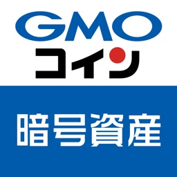GMOコイン 暗号資産ウォレット