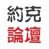 约克论坛-加拿大华人和留学生的好帮手