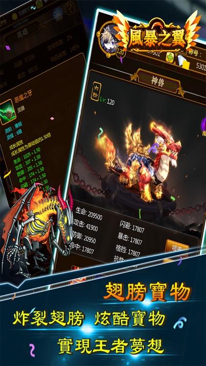 風暴之翼-放置類單機rpg遊戲 screenshot-4