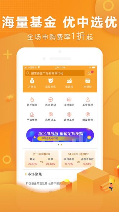Wind资讯_万得基金(Wind资讯旗下基金理财交易平台) App Download - Android APK