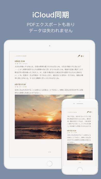 Once - 日記帳 / 手帳 / ノート Appのおすすめ画像7
