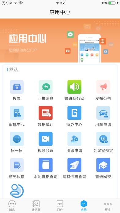 鲁班智讯通 screenshot two