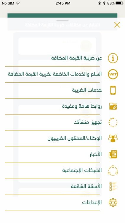 الضريبة المضافة screenshot-4