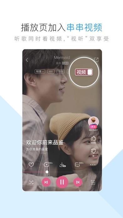 Screenshot for 酷狗音乐-就是歌多 in China App Store
