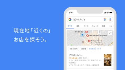 Google アプリ ScreenShot5