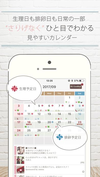 女子カレLOVABLE - 生理日管理カレンダーのおすすめ画像2