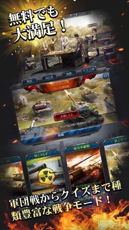 戦車帝国  海陸争覇 screenshot-3