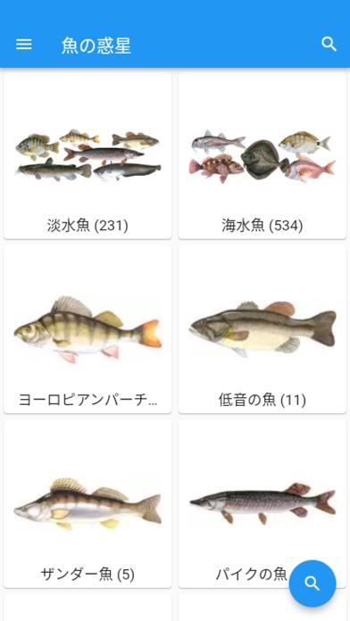 魚の惑星のおすすめ画像1