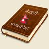 binod lohani - Shabdakosh Nepali Dictionary  artwork