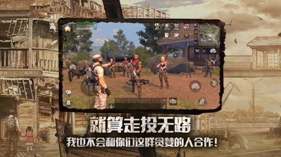 Screenshot for 明日之后 in China App Store