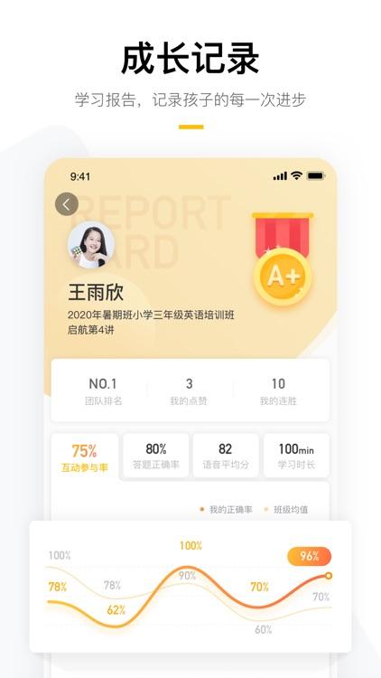 学而思培优-中小学生学习教育平台 screenshot-4