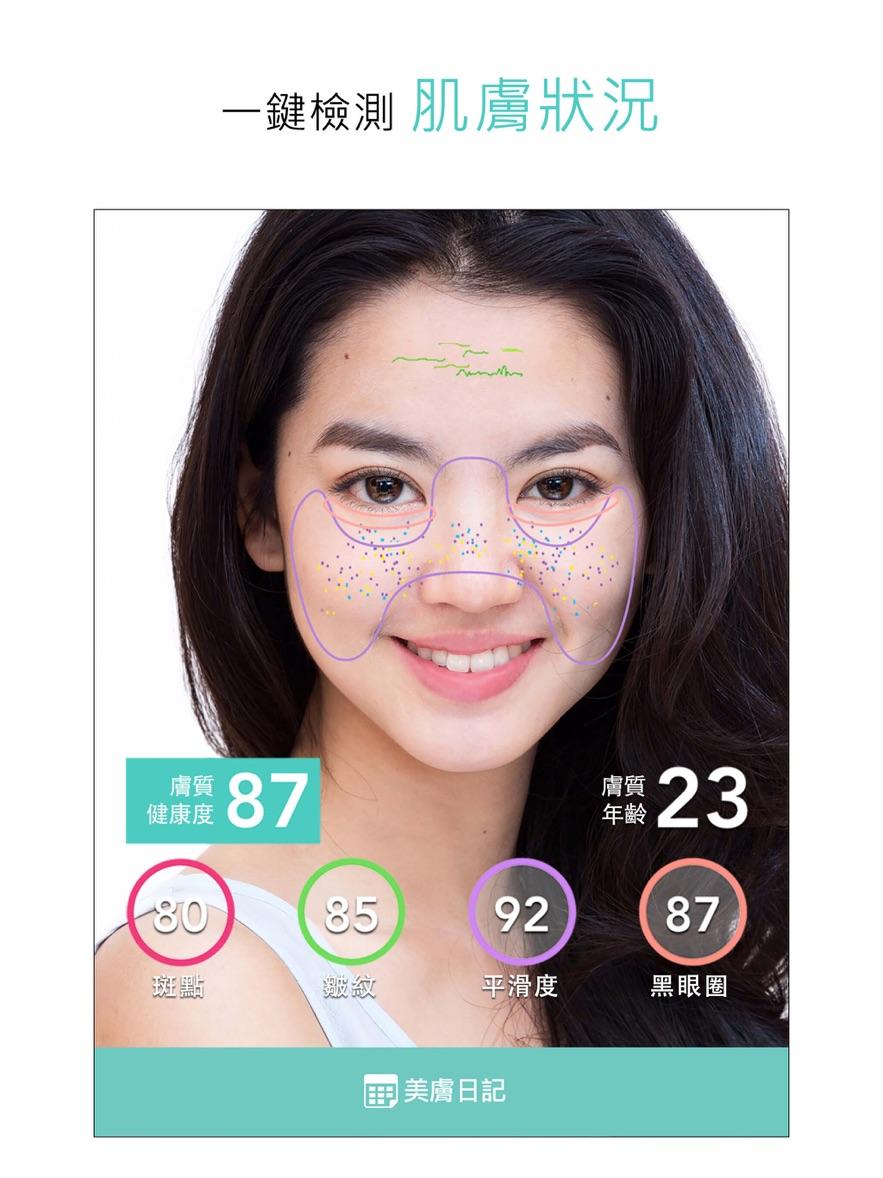 玩美彩妆-AR美妆自拍魔镜-4