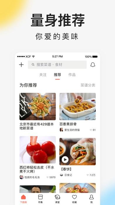 下厨房-美食菜谱 Screenshot