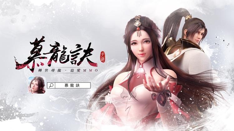 慕龍訣 screenshot-0
