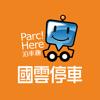 國雲公寓大廈管理維護股份有限公司 - 國雲停車泊車趣Parc!  artwork