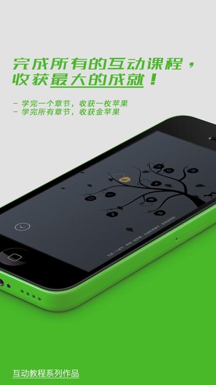 Ps脚本互动教程 for Photoshop CC screenshot-4