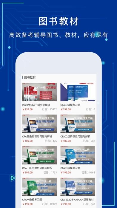融跃教育 screenshot two