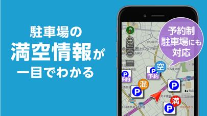 ドライブサポーター by NAVITIME (カーナビ) ScreenShot5