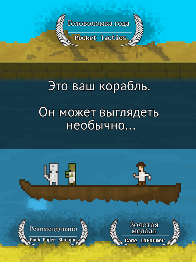 ‎You Must Build A Boat Screenshot