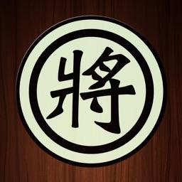 Chinese Chess Lite - Offline